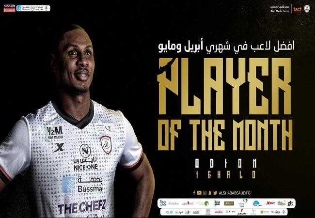 Former Super Eagles Striker Odion Ighalo Won Al Shabab's Player Of The Month Award